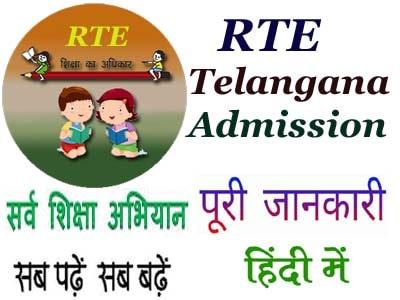 RTE तेलंगाना 2020-21 ऑनलाइन एडमिशन डेट, फॉर्म, रिज़ल्ट की पूरी जानकारी