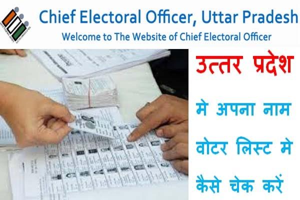 उत्तर प्रदेश वोटर लिस्ट मे अपना नाम ऑनलाइन कैसे चेक करें