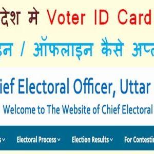 Voter ID Card उत्तर प्रदेश मे ऑनलाइन या ऑफलाइन कैसे अप्लाई करें
