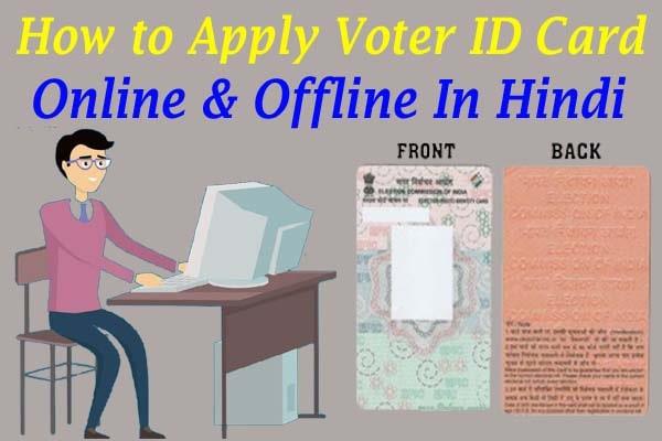 वोटर आईडी कार्ड ऑनलाइन या ऑफलाइन कैसे अप्लाई करें