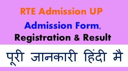 RTE Admission 2020-21 UP: Application रजिस्ट्रेशन फॉर्म, Lottery, रिजल्ट, Date की पूरी जानकारी