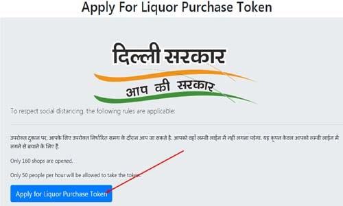 Apply For Liquor Purchase Token