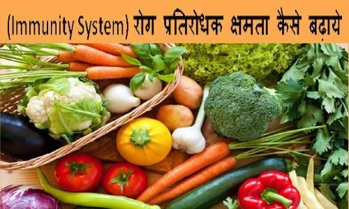 Immune System Kaise Badhaye