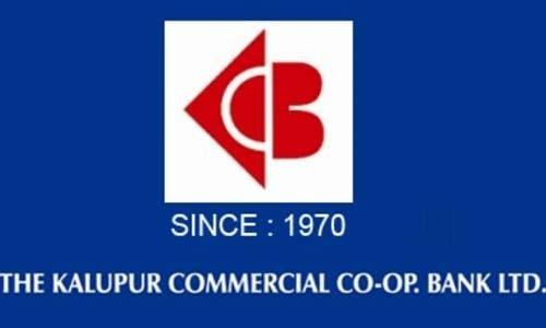 Kalupur Commercial Co-Operative Bank का बैलेंस कैसे चेक करें मोबाइल या आधार कार्ड से?