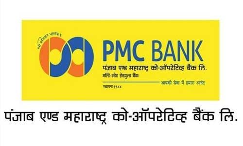 Punjab & Maharashtra Co-operative Bank का बैलेंस कैसे चेक करें मोबाइल या आधार कार्ड से?