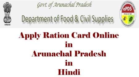 अरुणाचल प्रदेश राशन कार्ड 2021- Arunachal Pradesh Ration Card Apply Online