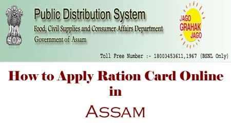 How to Apply Ration Card Online in Assam in Hindi [2021]