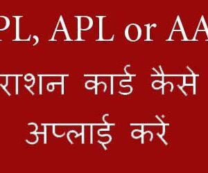 BPL | APL | AAY राशन कार्ड कैसे बनाये पूरी जानकारी हिंदी में [2021]