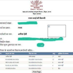 Bihar Ration Card List 2020 [New] – बिहार राशन कार्ड सूचि में अपना नाम कैसे देखें