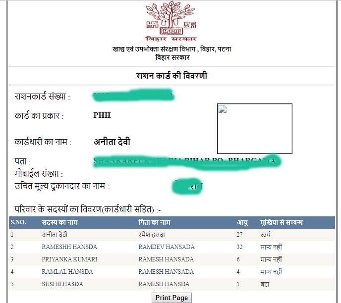 Bihar-Ration-Card-Download