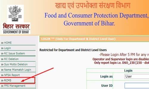 Bihar-Ration-Card-RCMS (1)