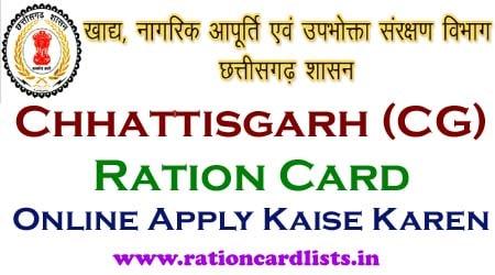 Chhattisgarh (CG) Ration Card Online Apply कैसे करें, Documents, Eligibility