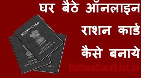 राशन कार्ड कैसे बनाये? – Online Ration Card Kaise Banaye, Documents, Eligibility, Form 2021