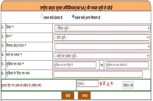 UP Ration Card Search by Other details