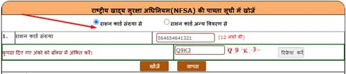 UP Ration Card Search by Ration CArd Number