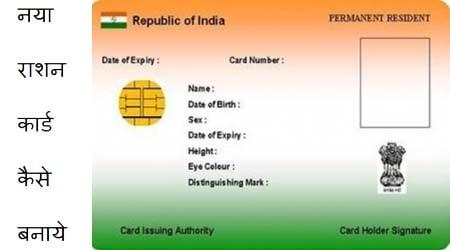 naya-ration-card-kaise-banaye