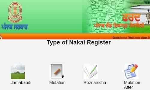 Bhulekh Punjab Naksha 2021: पंजाब फर्द, जमाबंदी, खेवट खसरा नंबर रिकॉर्ड online कैसे देखे